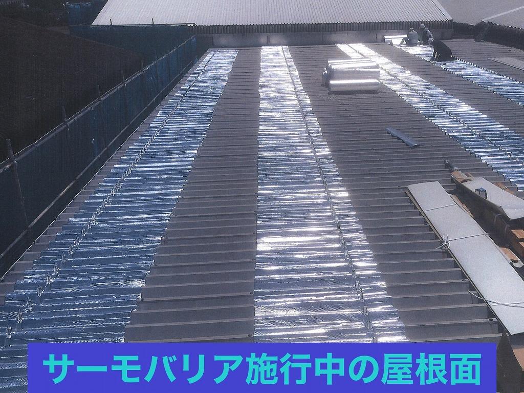 サーモバリア施工中の屋根面