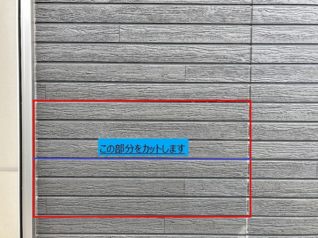 外壁カット