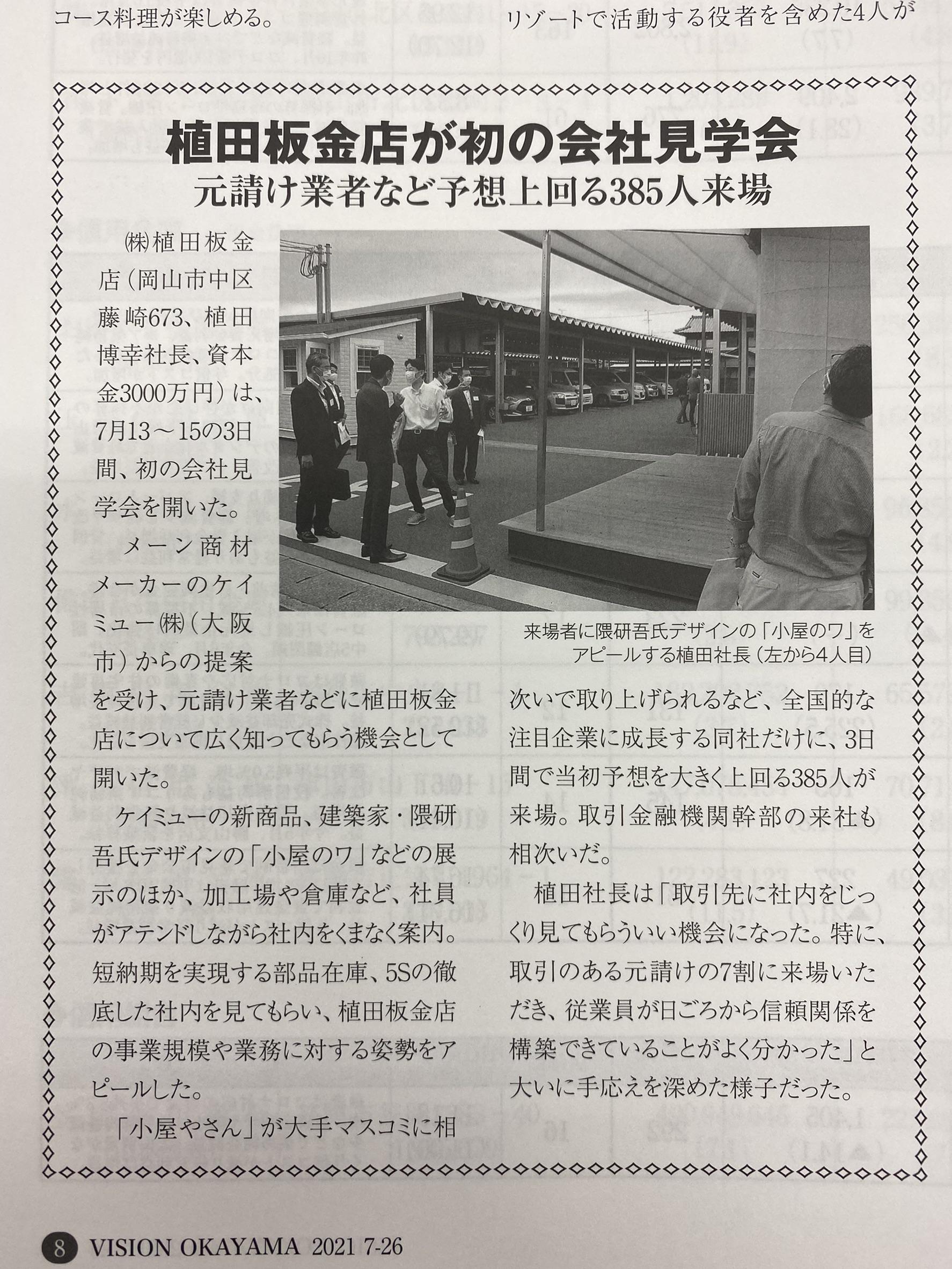 VISION OKAYAMA 2021.07.26号 No.2148 植田板金店が初の会社見学会