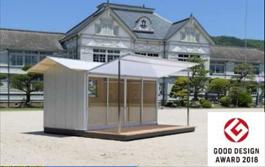 隈研吾建築都市設計事務所×植田板金店=『小屋のワ』