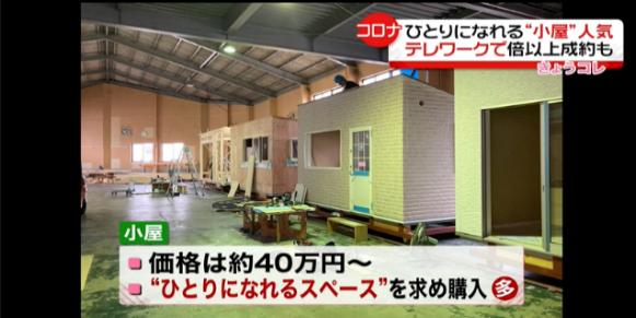 日本テレビ ニュースエブリィ