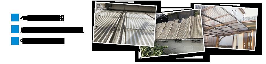 ベランダの屋根 駐車場・駐輪場の屋根 物置の屋根や壁