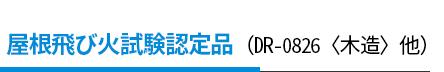 屋根飛び火試験認定品(DR-0826〈木造〉他)