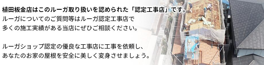 植田板金店はこのルーガ取り扱いを認められた「認定工事店」です。